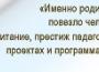 god_uch2010_2.jpg